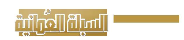 السبلة العمانية - الموقع العُماني الأول - Powered by vBulletin
